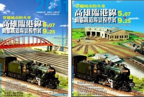 高雄歷史博物館的鐵道展1