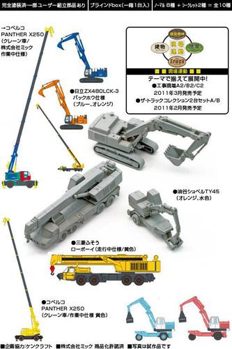 TOMYTEC 建設機械 第2彈 發行預告1