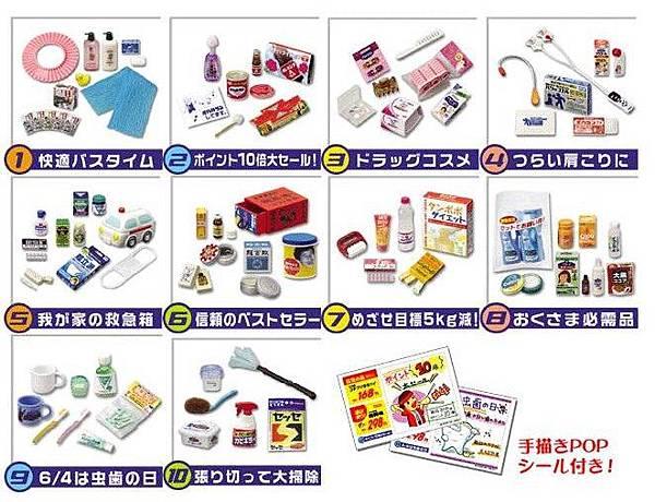 藥妝店二代02