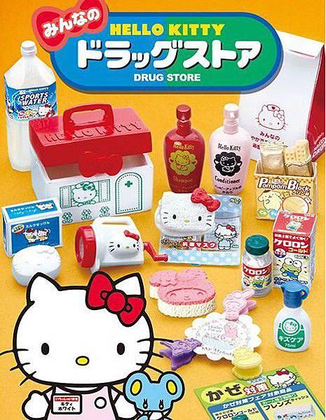 kitty藥妝店01