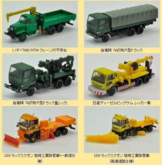卡車8-2
