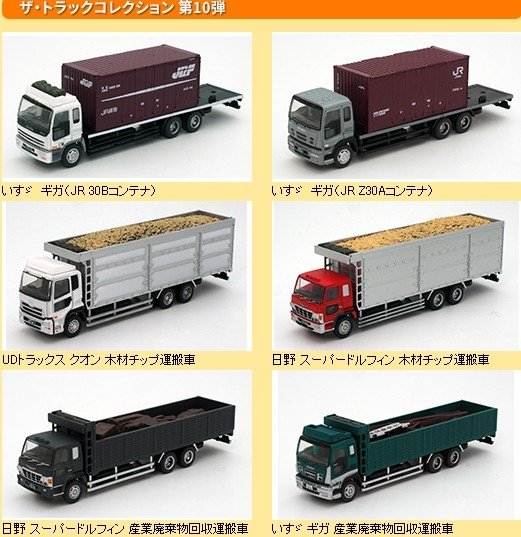卡車10-1