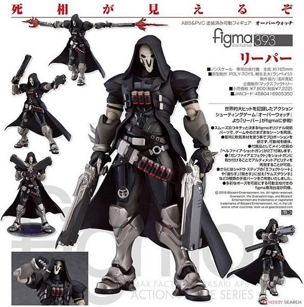 Figma 鬥陣特攻 死神 Reaper