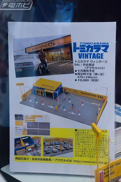 靜岡模型展28