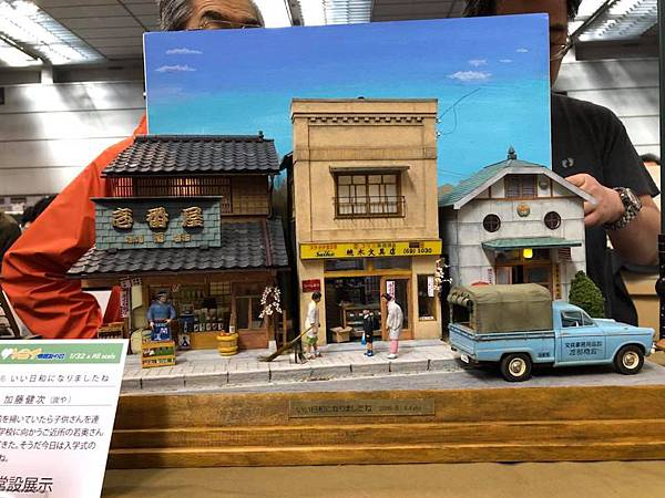 靜岡模型展23