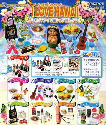 我愛夏威夷