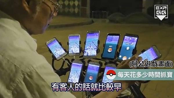 9支手機抓寶的阿公