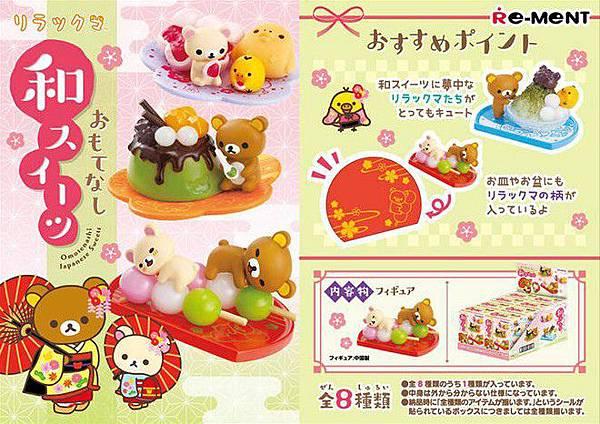 懶懶熊和風甜點a.jpg