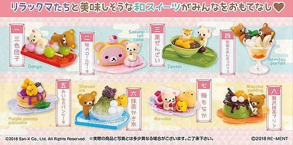 懶懶熊和風甜點b.jpg
