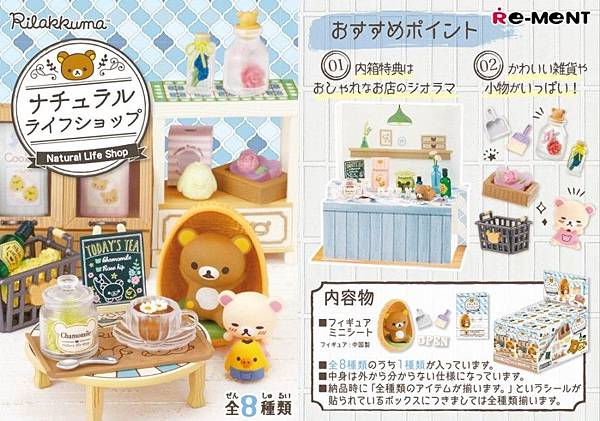 Re-ment 懶懶熊自然生活雜貨店.jpg