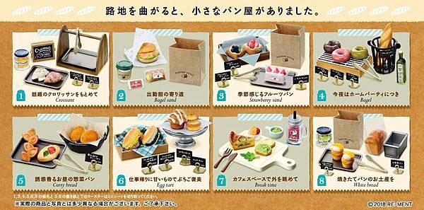 Re-ment美味麵包店a.jpg