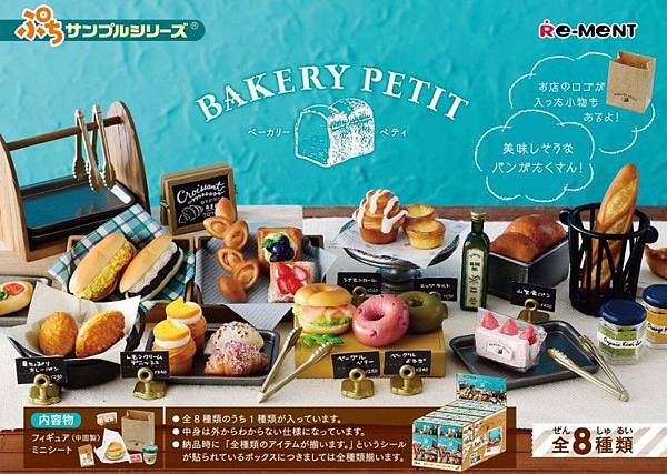 Re-ment美味麵包店.jpg