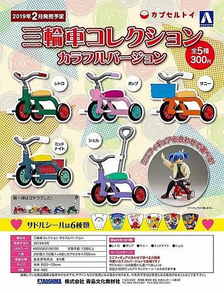 三輪車07.jpg
