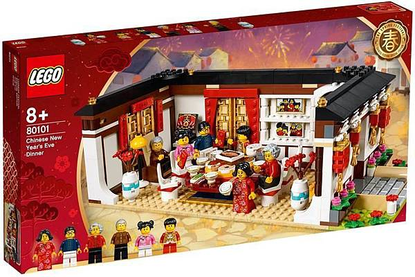 LEGO 80101 年夜飯01.jpg