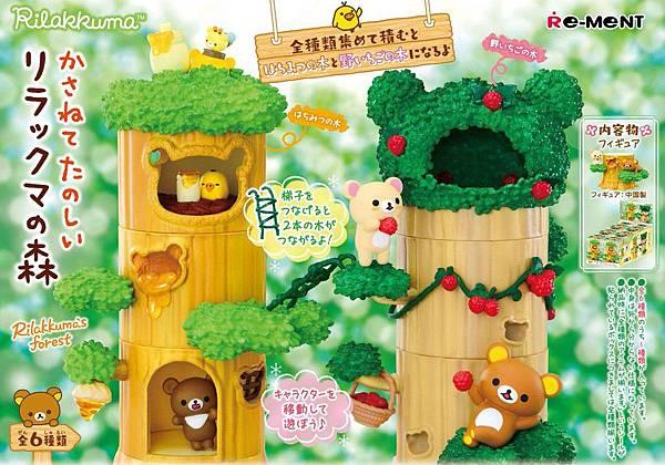 Re-ment 懶懶熊的樹屋.jpg