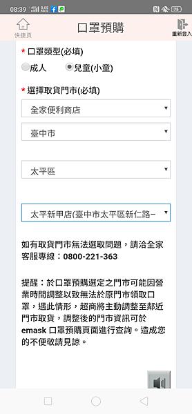 Screenshot_2020-04-15-08-39-08-63_ec94fb545d42edc1ad80f34bcbbbc885