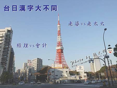 漢字大不同(老婆、經理)G2-106-825.jpg
