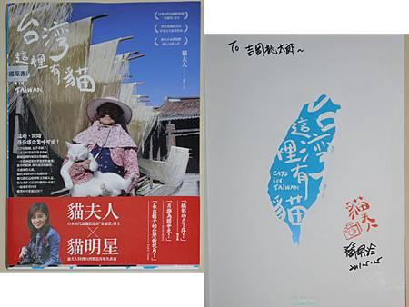 《台灣這裡有貓》&貓夫人簽名