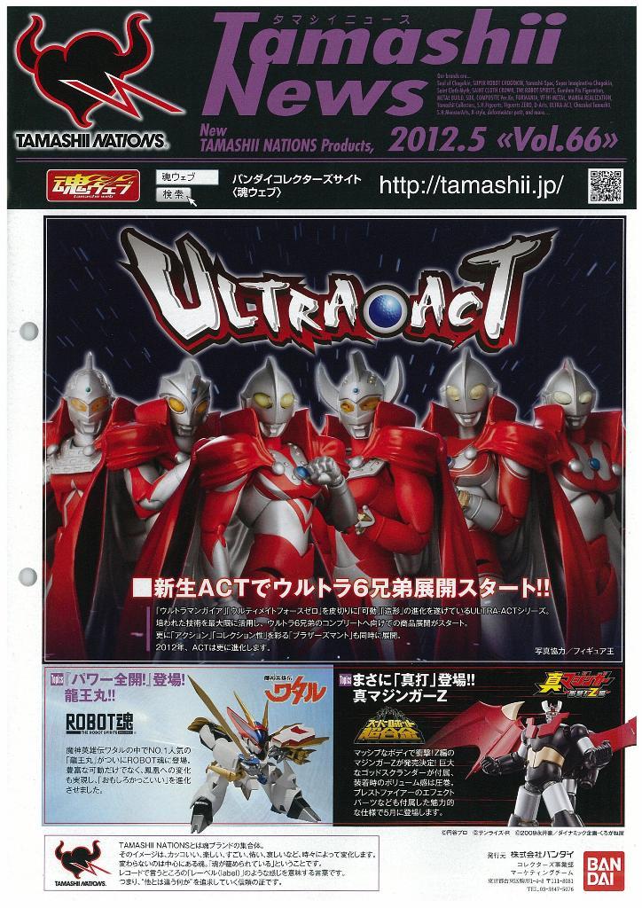 Tamashii News-0001.jpg