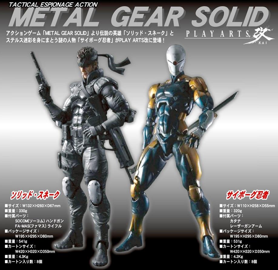 2011.12.09 SQUARE ENIX1201 M.G.S PLAY ARTS改