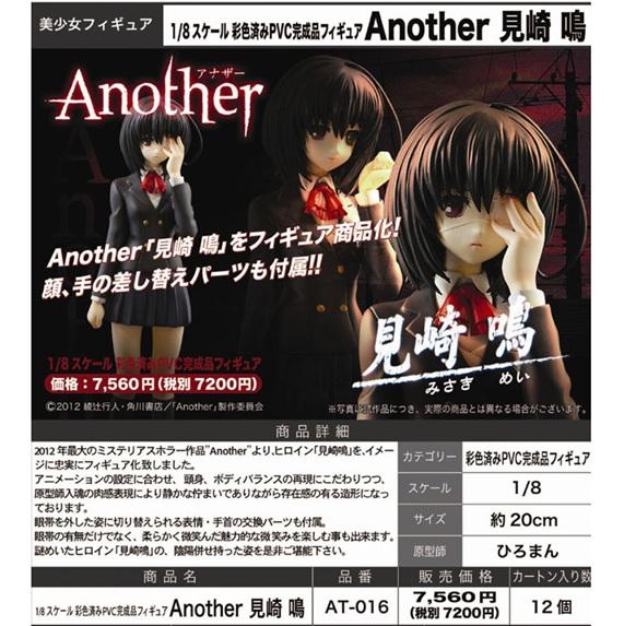 2013.04.16 Anather 見崎鳴 Art Spirits版