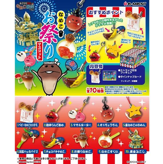 2013.04.16 方吉 菇菇祭典吊飾 盒玩 Re-ment版