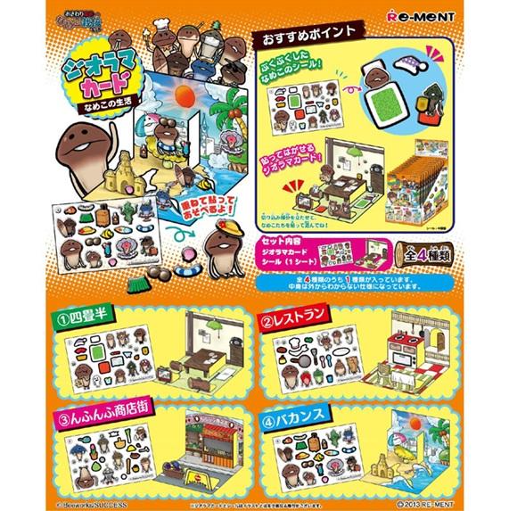 2013.04.16 方吉 菇菇紙模型生活菇菇場景  盒玩 Re-ment版
