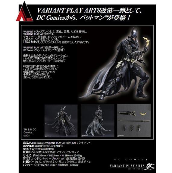 2013.05.11 PlayArts改 DC 蝙蝠俠 SE版