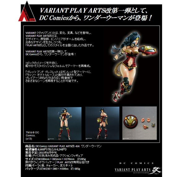 2013.05.11 PlayArts改 DC 神力女超人 SE版