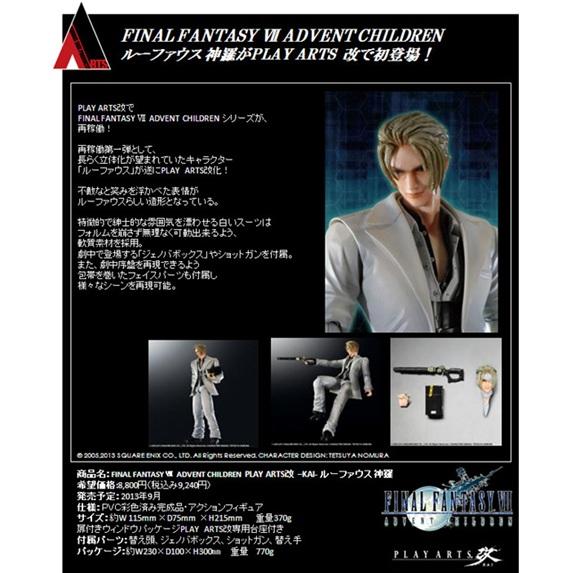 2013.05.16 PlayArts改 FF7 路法斯神羅 SE版