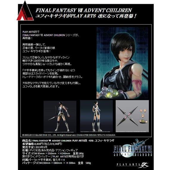 2013.05.16 PlayArts改 FF7 尤菲 SE版
