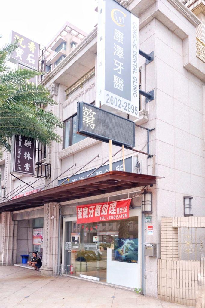 林口康澤牙醫診所