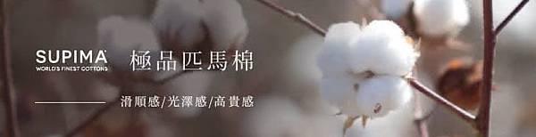 匹馬棉100支超長纖維天然纖維寢具床包推薦.JPG