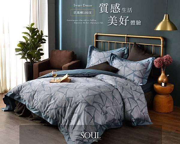 匹馬棉100支超長纖維天然纖維寢具床包推薦3.JPG