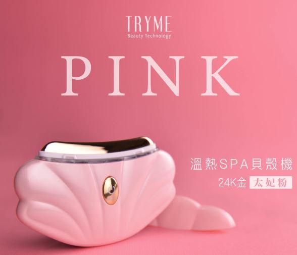 貝殼機顏色之粉紅色好可愛.JPG