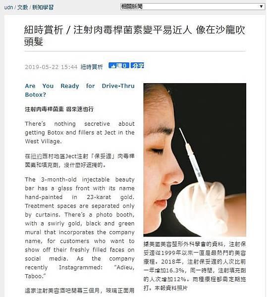 紐約時報報導,肉毒桿菌注射是熱門的醫美小臉除皺療程。圖取自udn.JPG