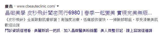 晶緻美學診所皮秒雷射價格費用6980元-截自網路廣告.JPG