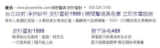 淨妍診所皮秒雷射價格費用1999元-截自網路廣告.JPG