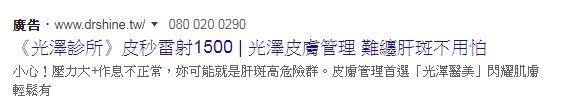光澤診所皮秒雷射價格費用1500元-截自網路廣告.JPG