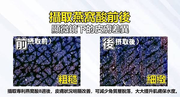 Aicom燕窩胜肽賦活飲,侯佩岑代言推薦影片截圖.JPG
