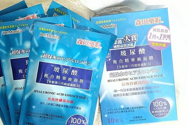 森田藥粧面膜_201102_37.jpg