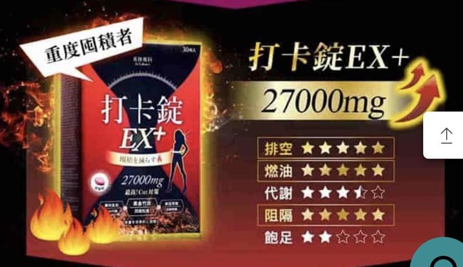 美体專科打卡錠EX+(紅色盒裝)30顆/盒