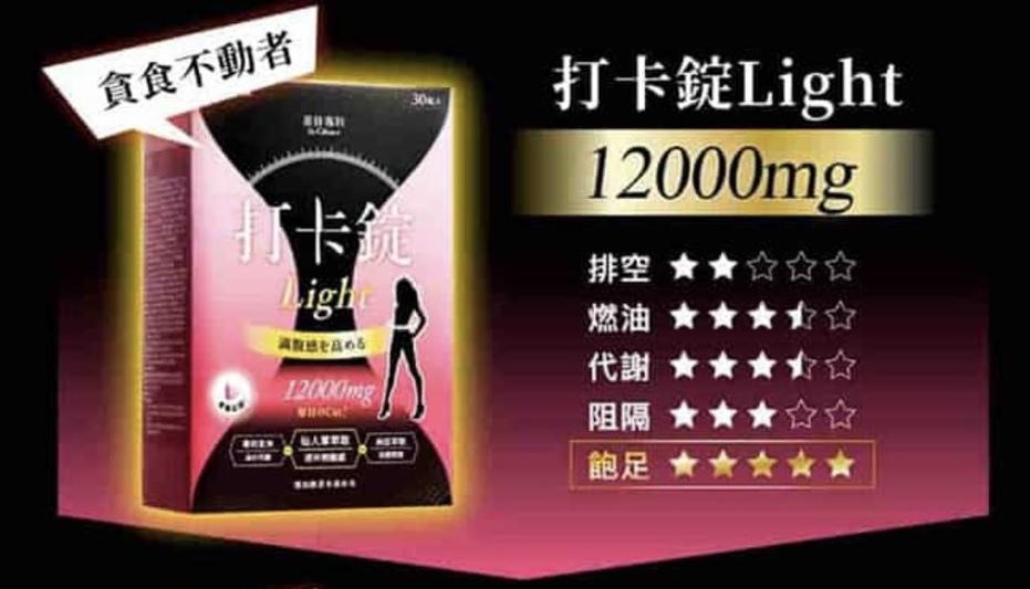 美体專科打卡錠Light(粉紅盒裝)30顆/盒