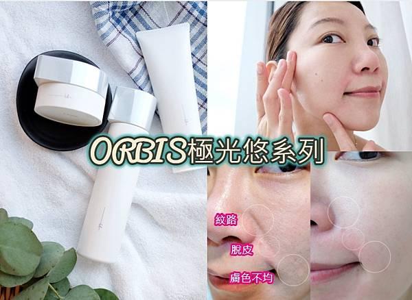 ORBIS極光悠系列|誰說抗老一定要瓶瓶罐罐?聰明日常3步驟輕鬆給你少女嫩肌