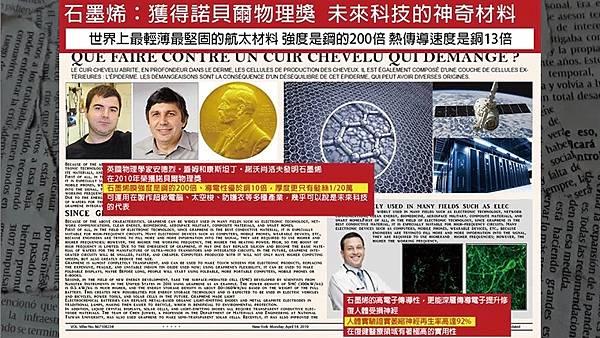 2010年諾貝爾物理獎頒給了兩位英國年輕人,表彰對石墨稀材質的研究貢獻