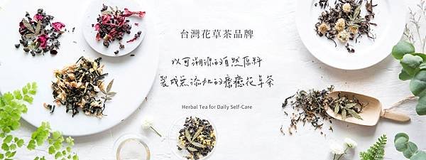 小草作台灣花草茶品牌 真實自然看得見