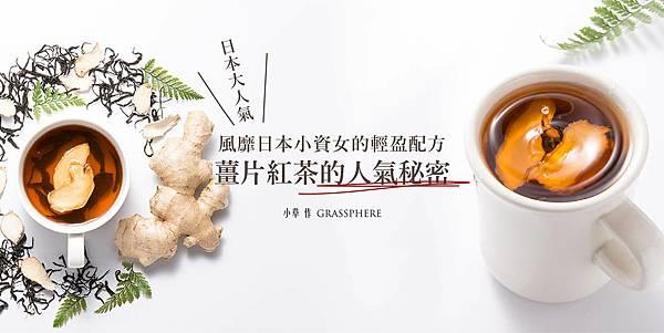 小草作薑片紅茶.jpeg