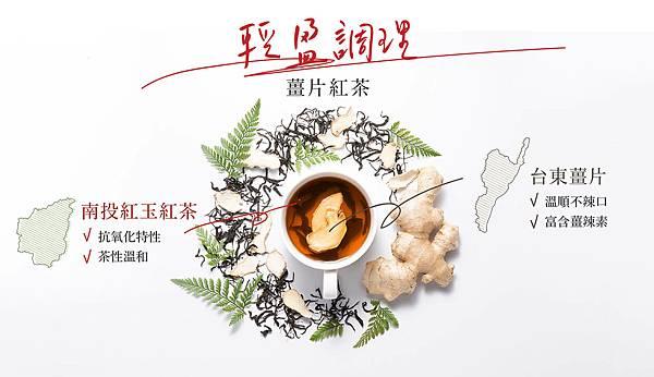 小草作薑片紅茶3.jpeg
