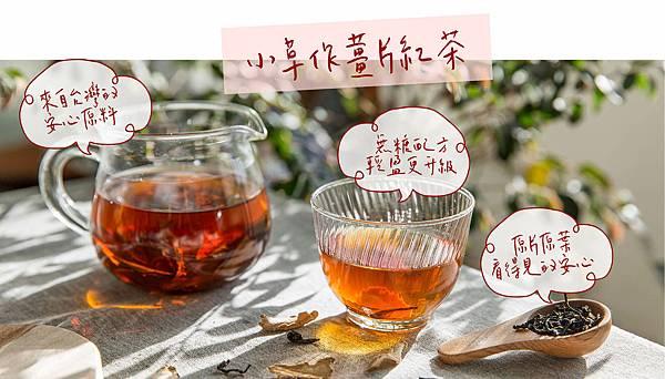 小草作薑片紅茶2.jpeg