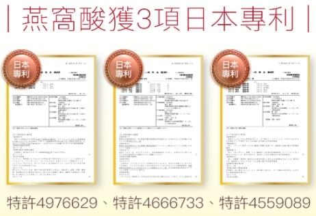 燕窩酸獲得日本3項專利,小編連續吃一年的原因是效果有感